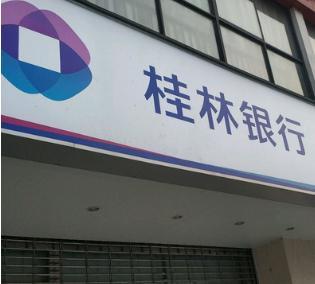 桂林银行2020年上半年度经营业绩