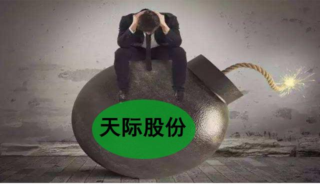 天际股份多起股票质押回购违约负面缠身:控股股东及一致行动人资金紧张遭强制平仓,股东仍拟减持800万股