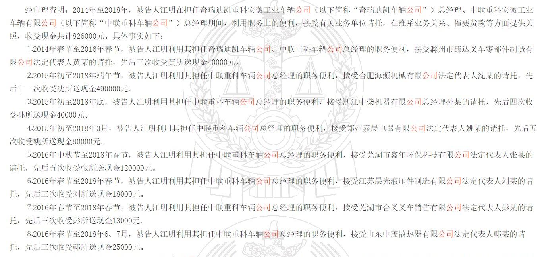 中联重科子公司原高管受贿获刑,收受现金80多万受贿次数近40次