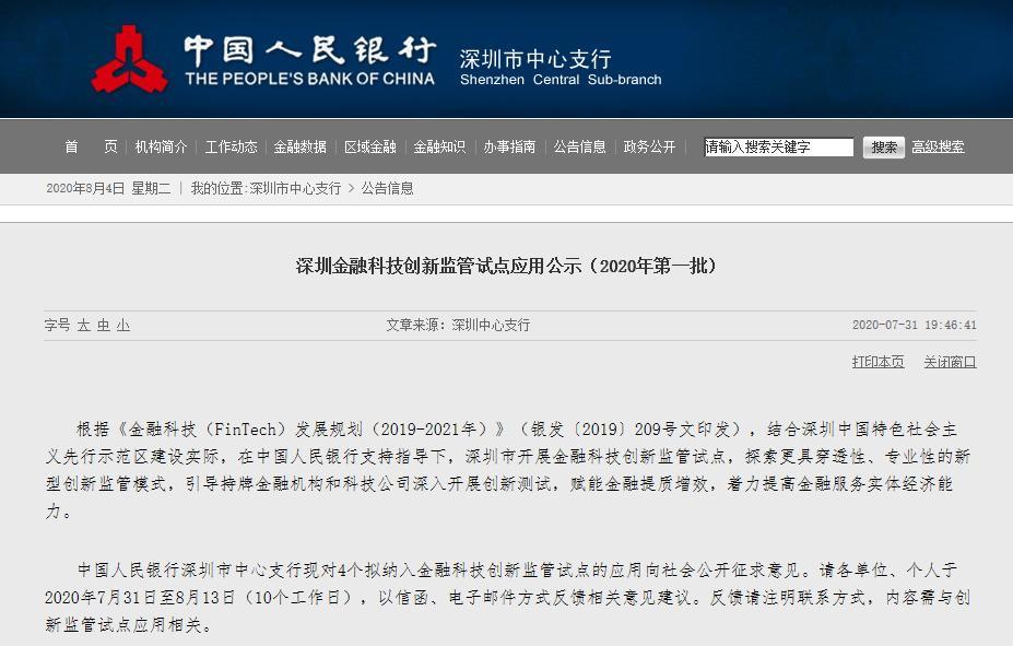 <b>深圳首批监金融科技创新监管试点应用公示 三城市累计29项应用进入监管沙盒</b>
