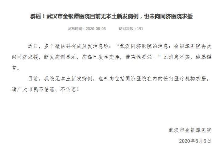 辟谣!武汉市金银潭医院目前无本土新发病例