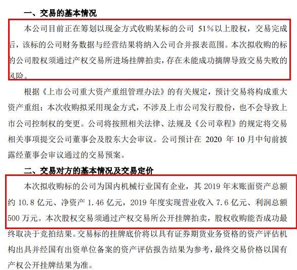 """曾卷入""""内幕交易""""的龙溪股份股价异动后自曝重大资产重组 信披是否存瑕疵?陈晋辉怎么玩谋变?"""