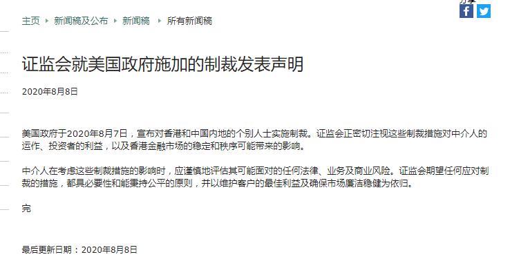 香港证监会就美国政府施加的制裁发表声明