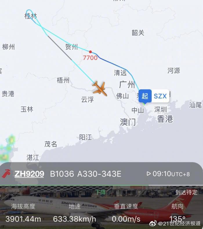 突发!深圳航空一架客机遇紧急情况 高度曾骤降近6000米