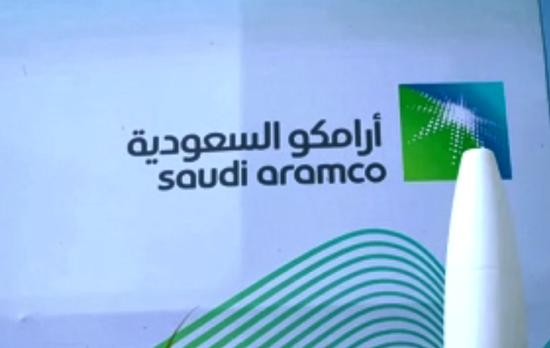 沙特阿美二季度利润暴跌73% 但看到石油市场复苏迹象