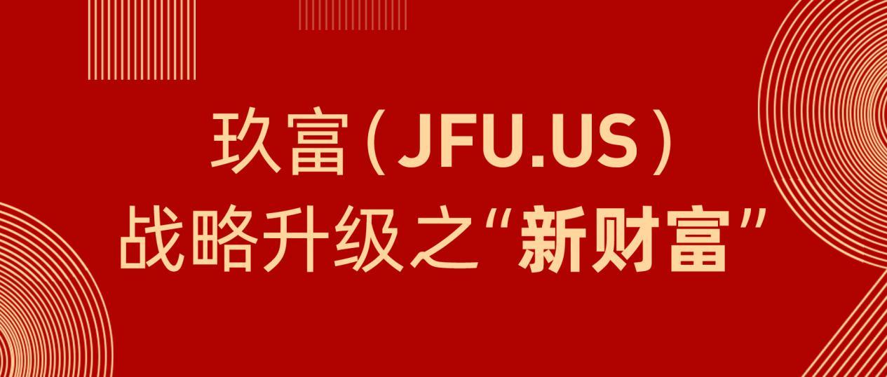 玖富(JFU.US)发力数字财富管理业务 将为中高净值人群提供全球资产配置