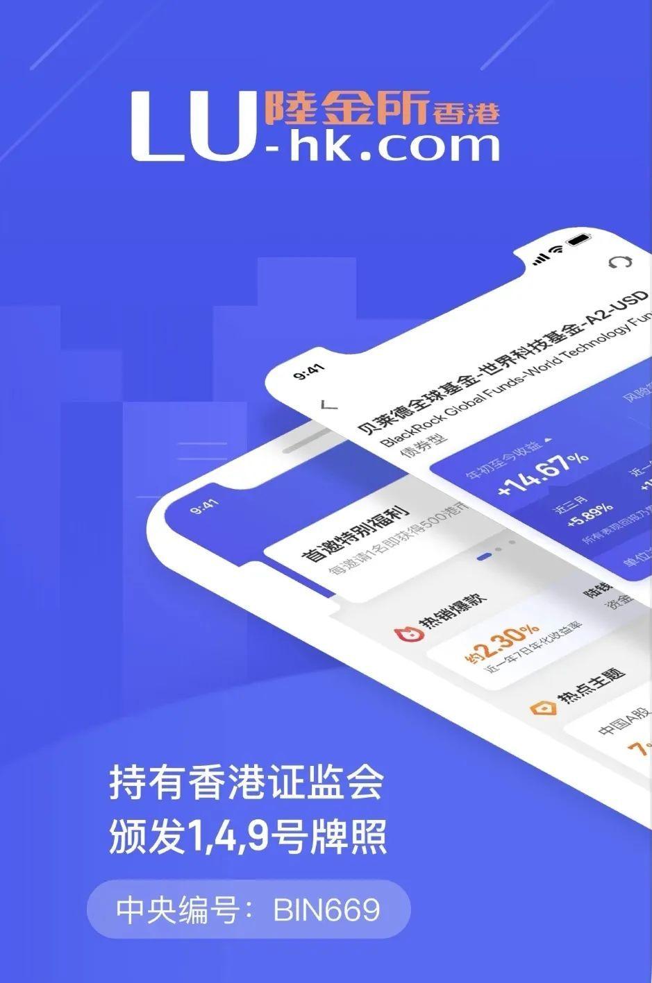 陆金所境外布局再添一子,为香港居民提供全线上智能综合财富管理服务