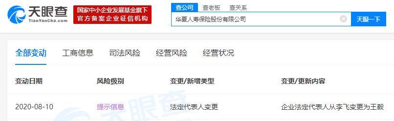 李飞退出华夏保险法定代表人
