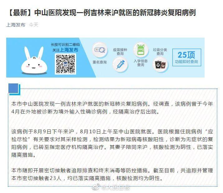 刚刚通报,上海发现复阳病例!深圳进口冻鸡翅表面样品新冠病毒呈阳性