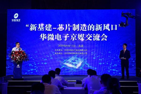 """华微电子举行""""新基建-芯片制造的新风口""""京媒交流会"""