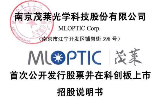 茂莱光学IPO:近两年利润刚够上市发行标准,新型冠状病毒肺炎疫情对公司或造成较深负面影响