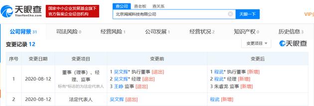 吴文辉退出北京阅闻科技有限公司法定代表人