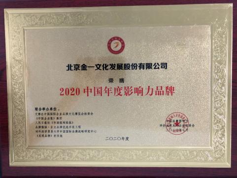 金一文化实力强劲 斩获2020(第七届)中国品牌影响力评价两项大奖