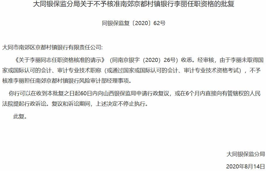 未取得审计专业技术职称 南郊京都村镇银行拟任风险审计部经理李丽任职被否