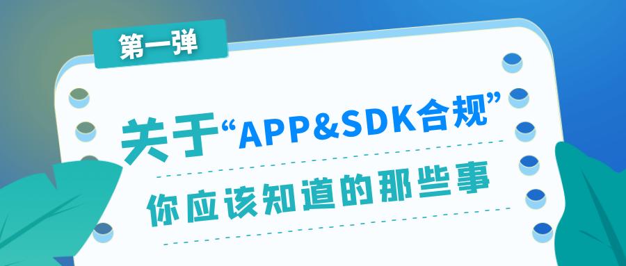 "APP|合规进行时丨关于 ""APP & SDK 合规""你应该知道的那些事(第一弹)"