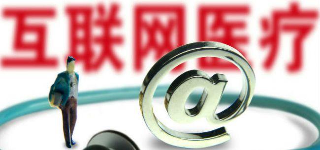 首部互联网诊疗服务规范出台 它将如何影响行业?