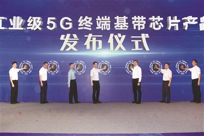 中国发布工业级5G终端基带芯片 筹建技术联盟促应用发展