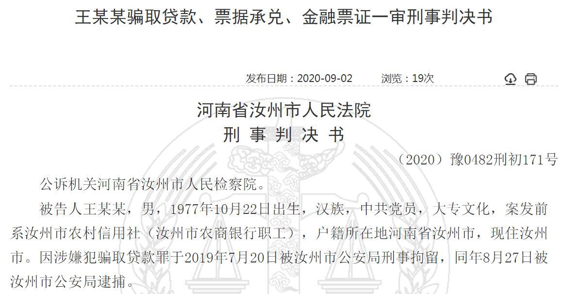 汝州农商银行原职工骗贷700万元 银行为避免产生不良多次续贷