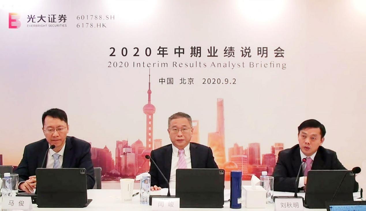 光大证券2020年中期业绩说明会:深化体制机制改革 全面回归业务本源