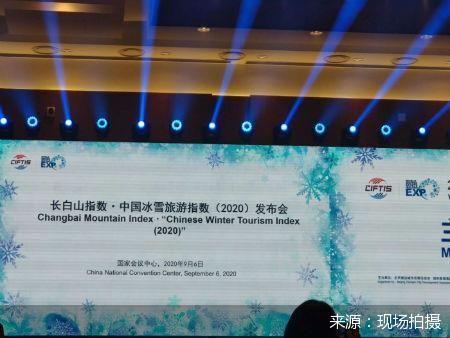 《长白山指数・中国冰雪旅游指数(2020)》发布:冰雪产业发展驶入快车道