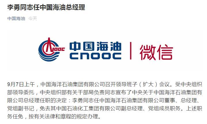 李勇任中国海油总经理,免去中国石化副总经理职务