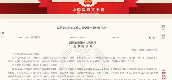 蓝思科技董事长助理收受供应商550余万 被判有期徒刑七年