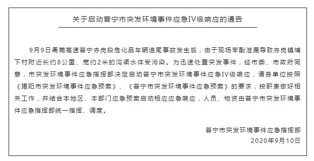 追尾事故苯酚泄漏致8公里水渠污染 广东普宁启动IV级响应