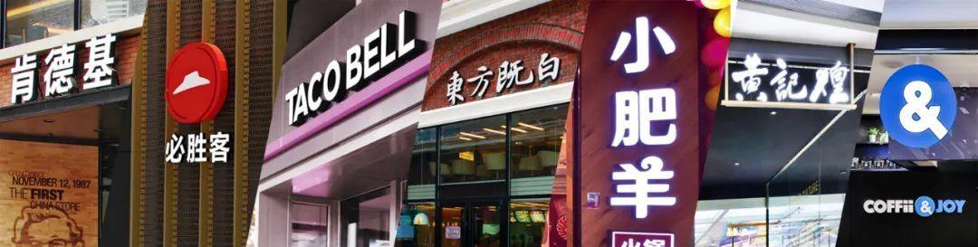坐拥6000多家肯德基、2000多家必胜客,中国最大餐饮公司开盘就绿了…