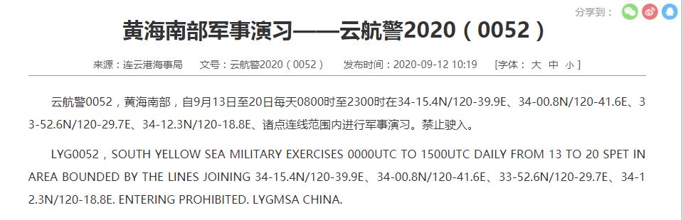 禁止驶入!黄海南部9月13日至20日进行军事演习