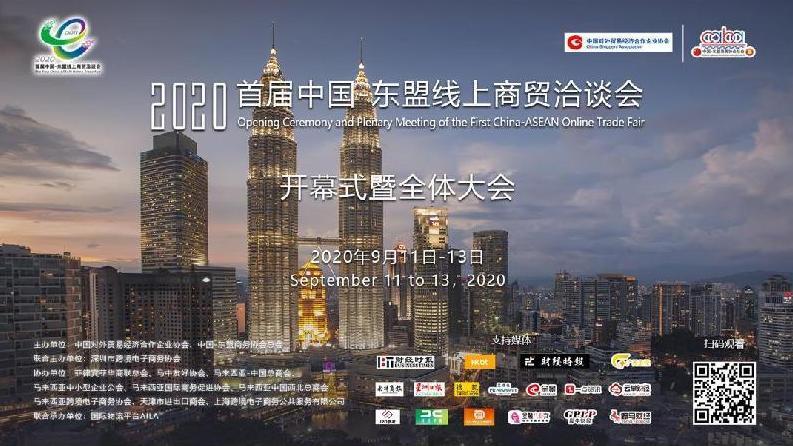 马来西亚举办首届中国-东盟线上商贸洽谈会  加强双方合作关系