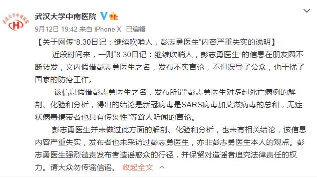 武大中南医院:有人假借彭志勇医生之名发布涉疫情不实言论