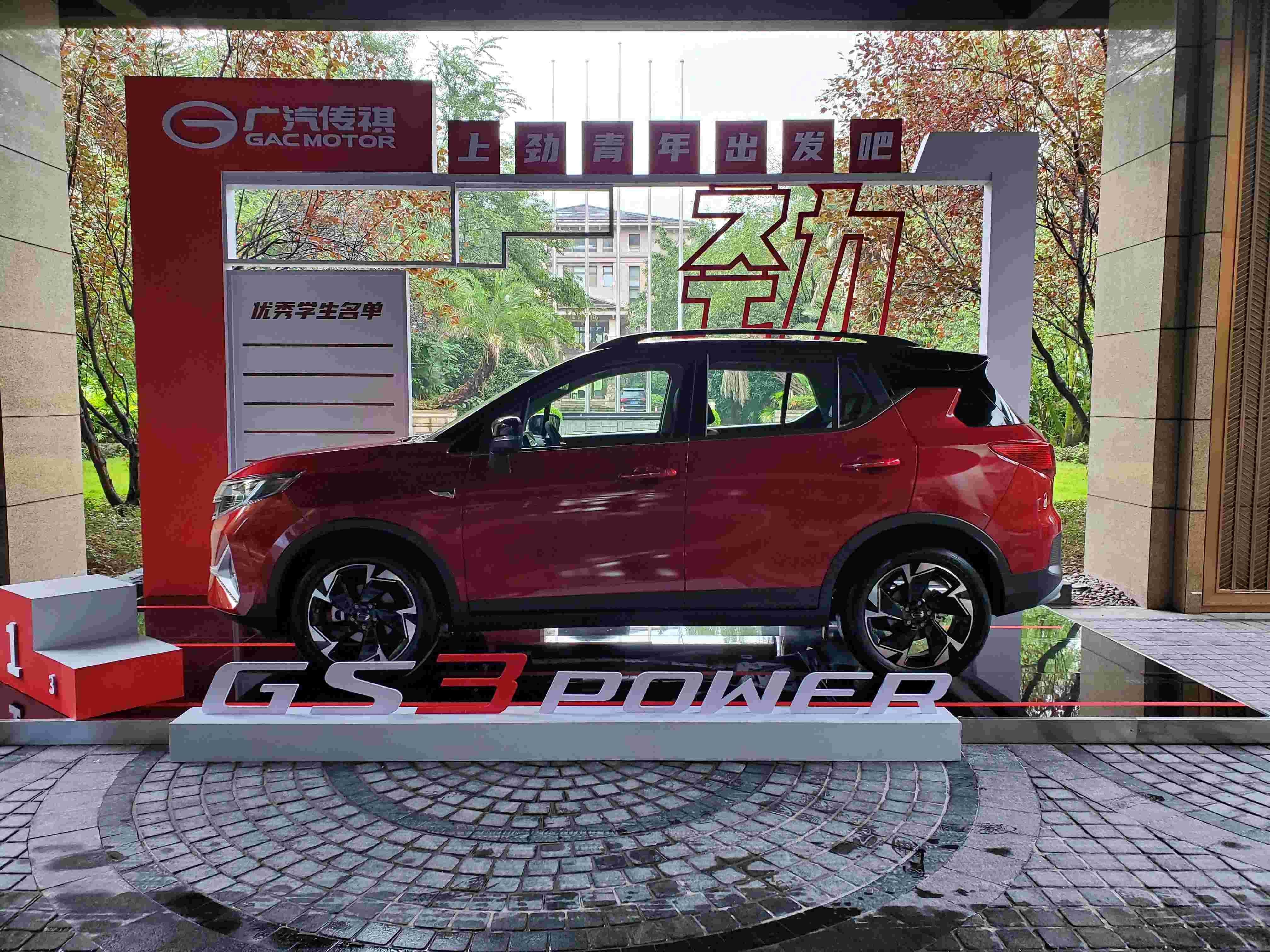 9月19日预售 广汽传祺GS3 POWER首发亮相