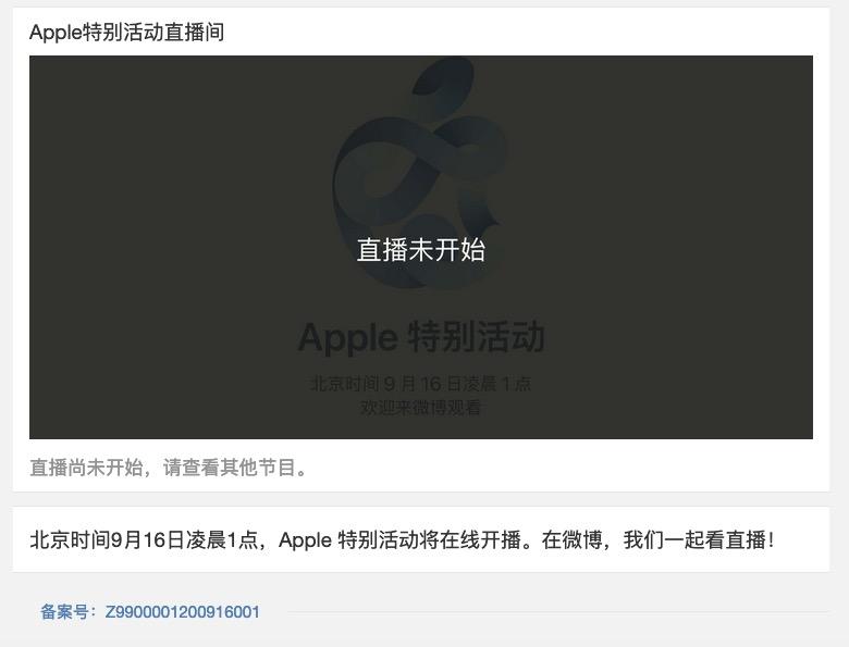 """""""苹果秋季发布会第三方直播网页被强行跳转到官网"""