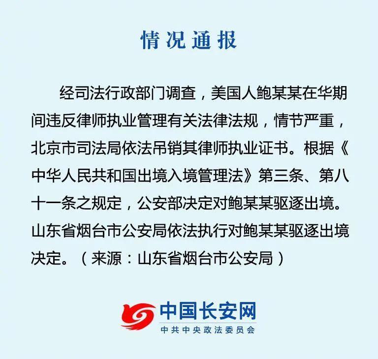 鲍毓明涉性侵养女案:罪名不成立,吊销律师执业证书,驱逐出境!