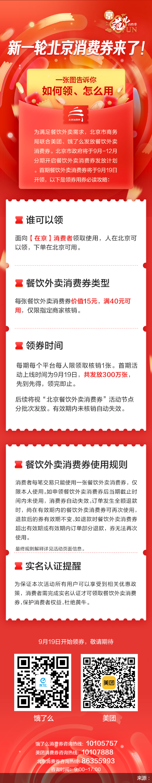 北京将发放3亿元餐饮外卖消费券