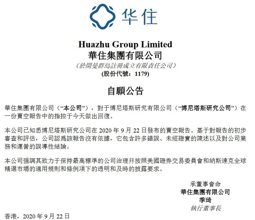 香港上市前夕被质疑虚增利润 华住集团:卖空报告没有依据