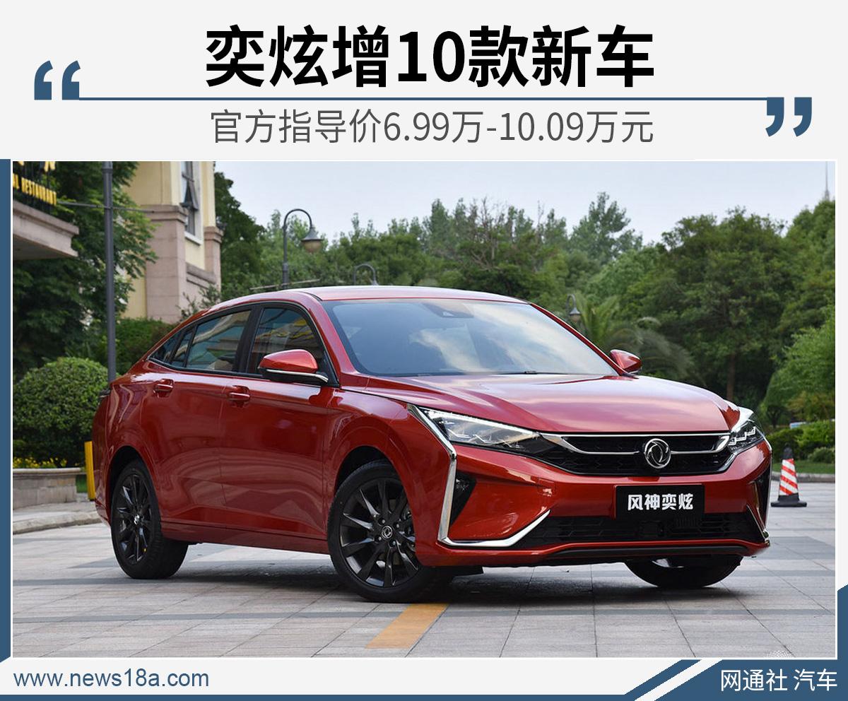 东风风神奕炫新车型赛道版上市 售价6.99万元起