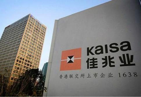 佳兆业集团(01638-HK)建议发行以美元计值的优先永续资本证券