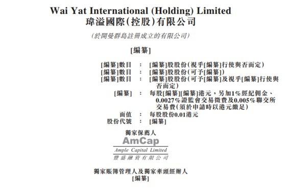 玮溢国际递表港交所,两年毛利增长约31%