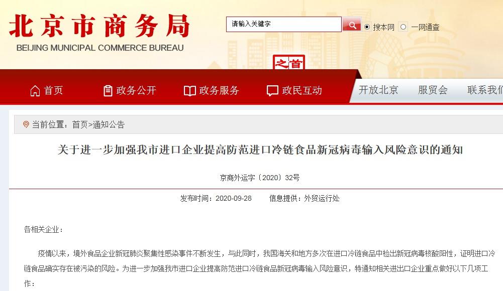 存污染风险!北京要求企业规避从疫情严重地区进口冷链食品