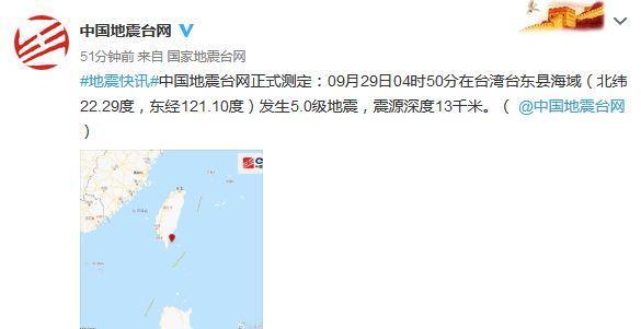 台湾台东县海域发生5.0级地震 震源深度13千米