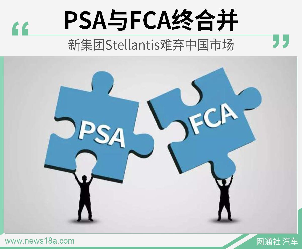 PSA与FCA终合并 新集团难弃中国市场