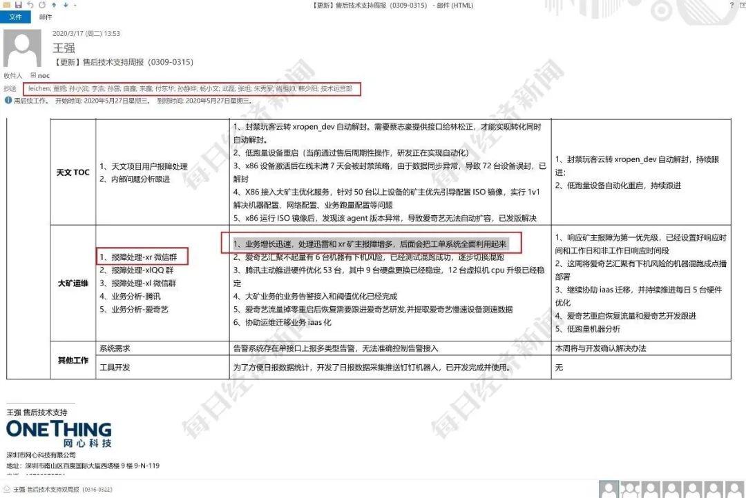 涉嫌职务侵占罪,迅雷前CEO陈磊回应:五月初开始被调查,背后另有隐情