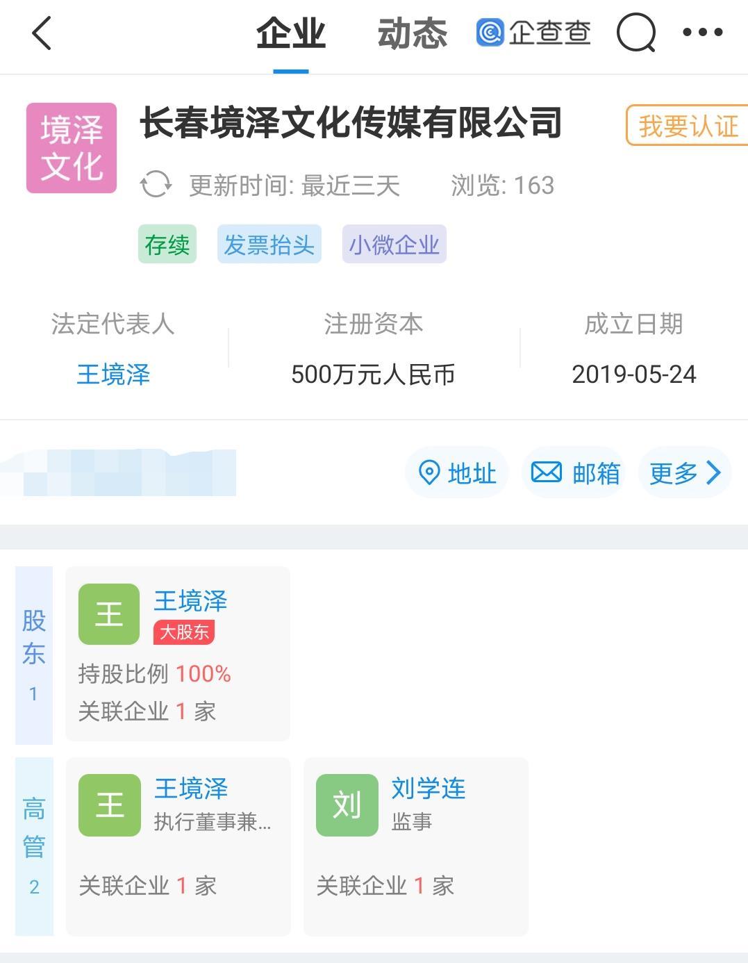 """""""真香哥""""王境泽已在长春成立文化传媒公司"""