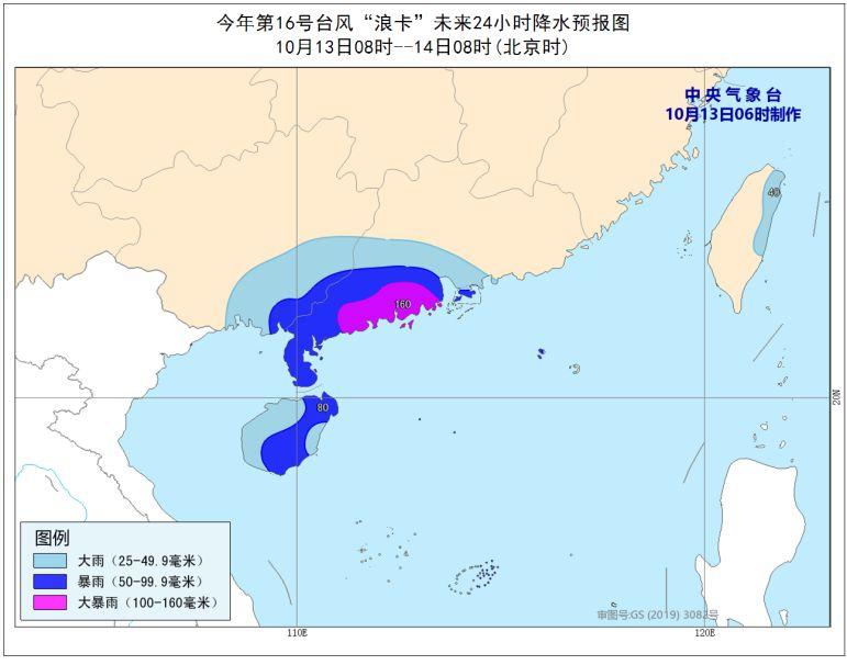 """台风黄色预警:""""浪卡""""13日傍晚在海南沿海登陆"""