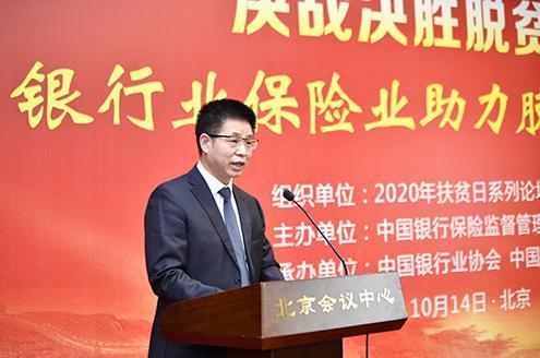 中国证监会办公厅一级巡视员曾彤出席论坛并致辞