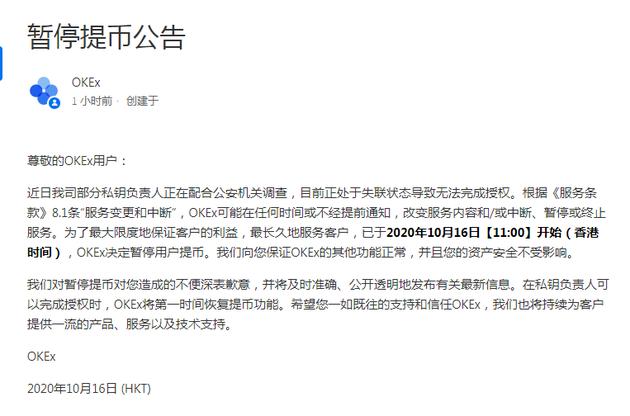 数字货币交易平台OKEx:已暂停用户提币