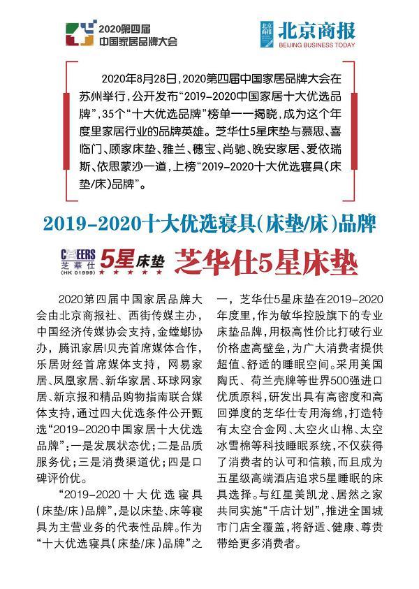 芝华仕5星床垫荣登2019-2020十大优选寝具(床垫/床)品牌