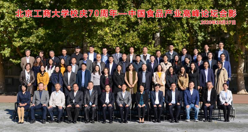 北京工商大学校庆70周年中国食品产业高峰论坛顺利召开