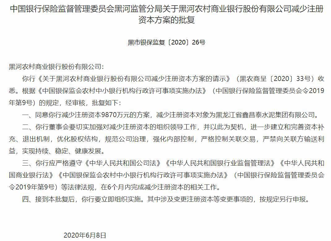 """黑河农商银行迎来新任董事长 四个月前曾""""被动""""减资"""
